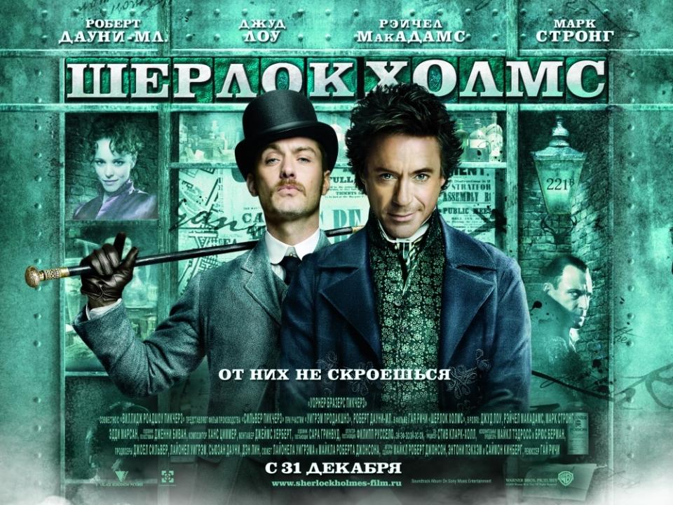 саундтреки к фильму шерлок холмс 2 Европейская Игрушка предлагает